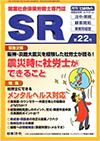 「ビジネスガイド別冊 6月号 SR第22号」